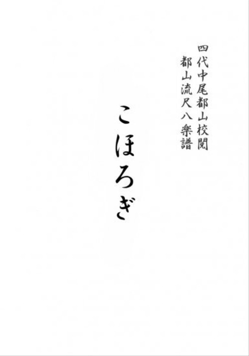 T32i331 こほろぎ(尺八/宮城道雄/楽譜)