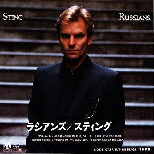 【7inch・国内盤】スティング / ラシアンズ