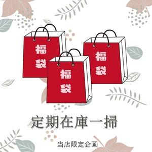 ◆【3日でお届け!】定期在庫一掃セール(◆日本倉庫翌日発送)(◆数量限定発売中)