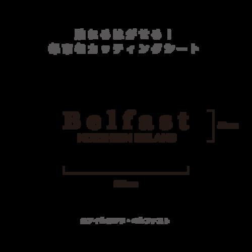 貼れる!はがせる!!都市名カッティングシート「Belfast」