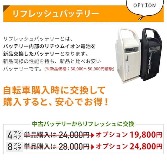 【オプション】新品リフレッシュバッテリー 4Ahに交換