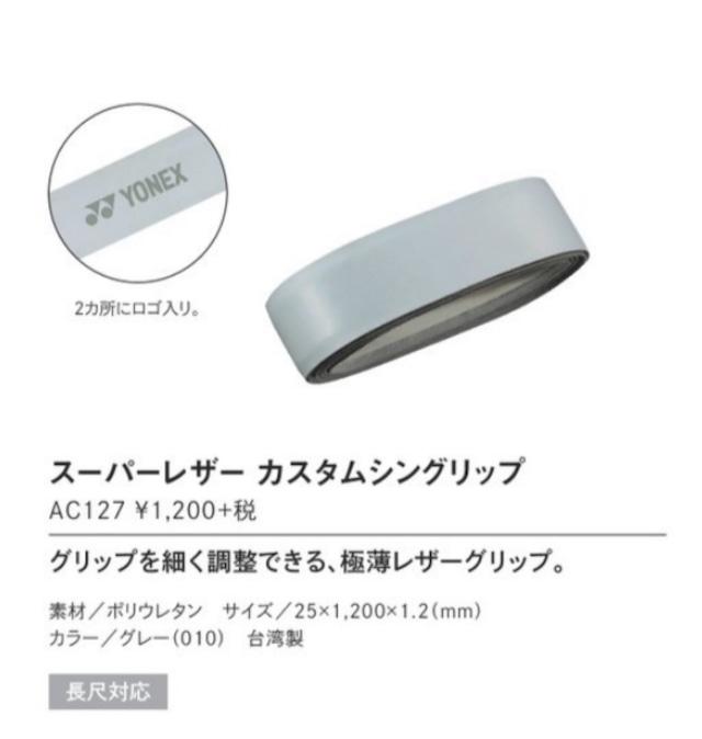 スーパーレザー カスタムシングリップ(AC127)