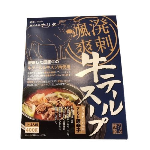 溌剌颯爽シリーズ牛テールスープ【レトルト】