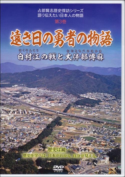 【DVD】遠き日の勇者の物語-白村江の戦と大伴部博麻