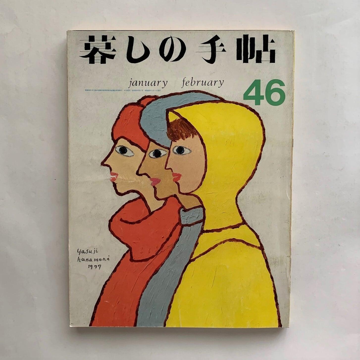 暮しの手帖 / 第2世紀46号 / 暮しの手帖社