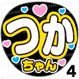 【プリントシール】【ABC-Z/塚田僚一】『つかちゃん』コンサートやライブに!手作り応援うちわでファンサをもらおう!!!