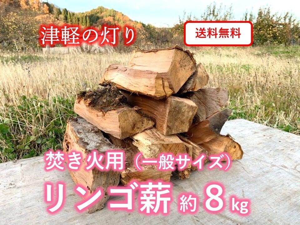 【焚き火用一般サイズ】青森のリンゴ薪「津軽の灯り」約8kg