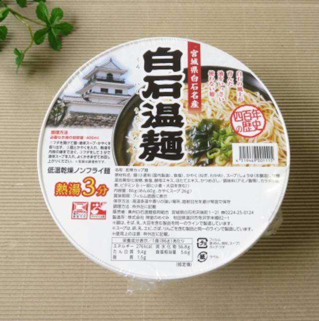 白石温麺 即席カップ麺