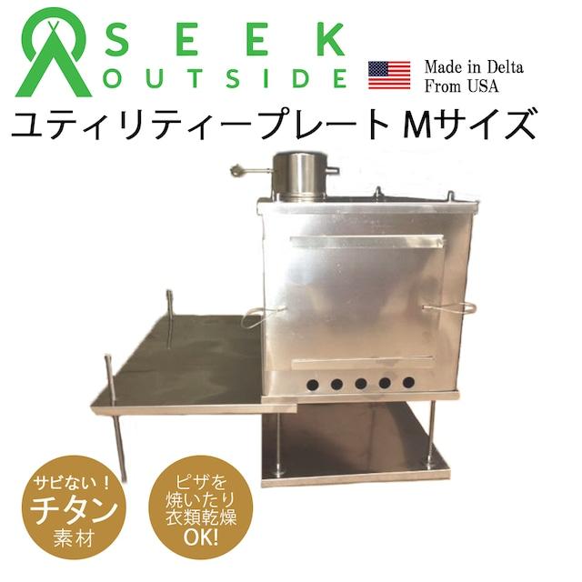 ユーティリティプレートMサイズ チタンストーブMサイズ用 シークアウトサイド 米国製 Seekoutside