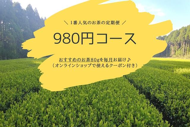 《お茶の定期便》980円コース「お茶のある暮らしをお届けします」