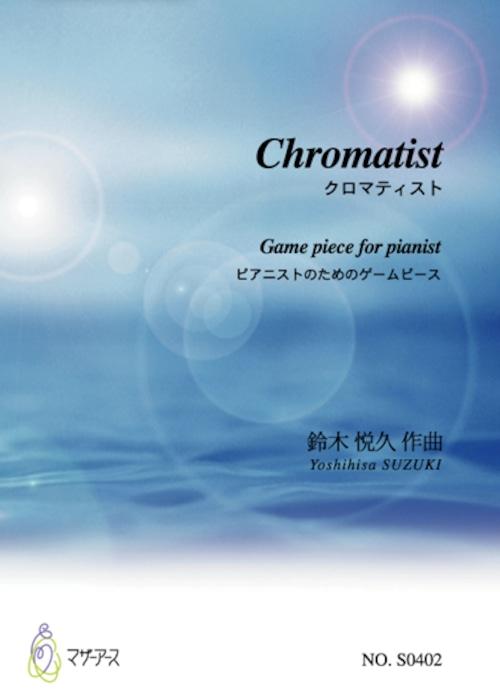 S0402 クロマティスト(ピアノ/鈴木悦久/楽譜)
