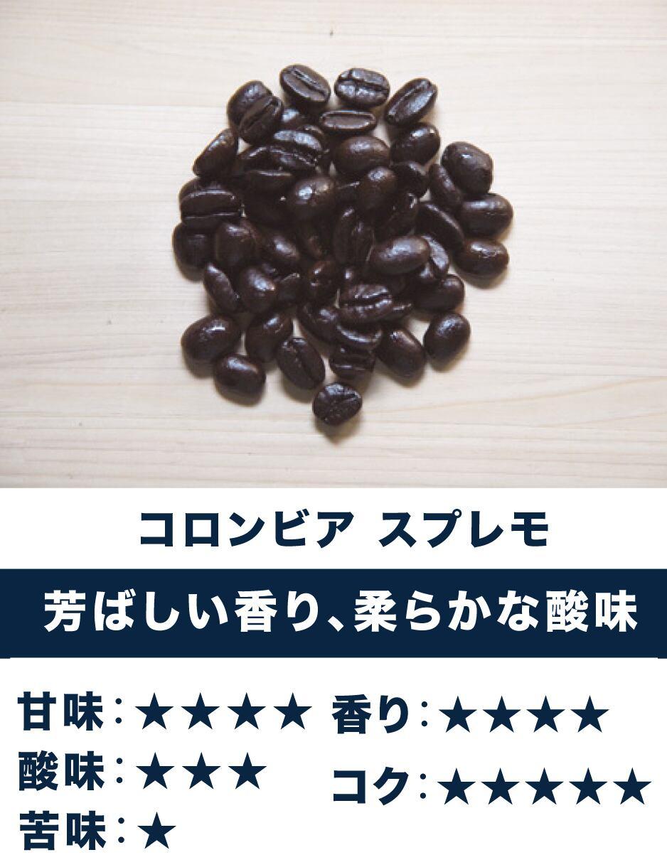 コロンビアスプレモ ☆香り・酸味系☆ 芳ばしい香り、柔らかな酸味