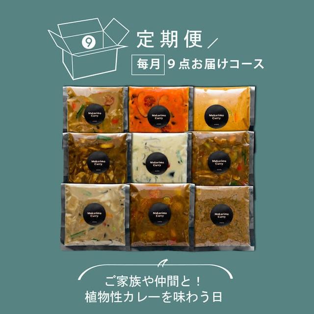 冷凍カレールウ / 毎月9点お届けコース