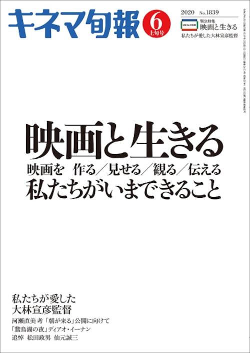 キネマ旬報 2020年6月上旬号 No.1839
