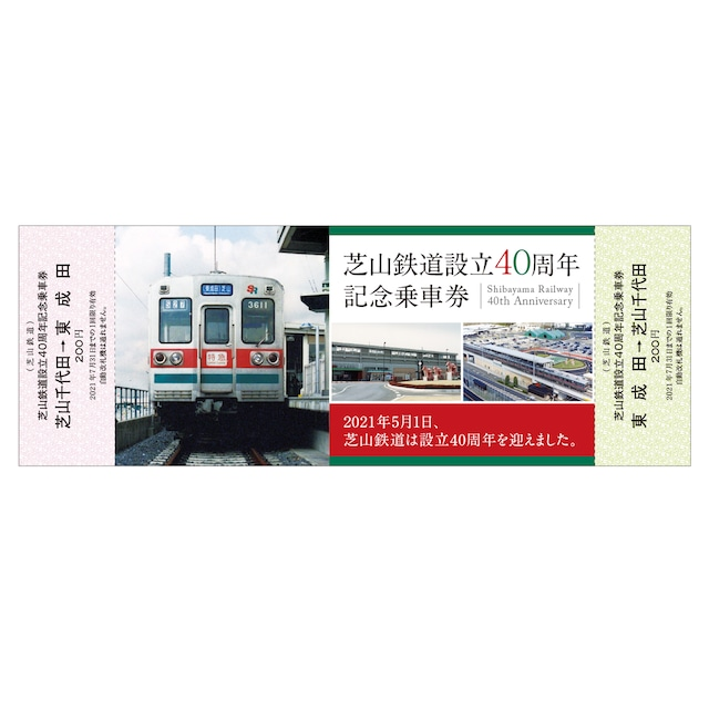 [芝山鉄道]芝山鉄道設立40周年記念乗車券