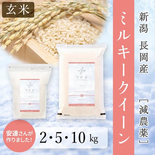 【雪彩米】《玄米》令和3年産 長岡産 減農薬 新米 ミルキークイーン 2~10kg