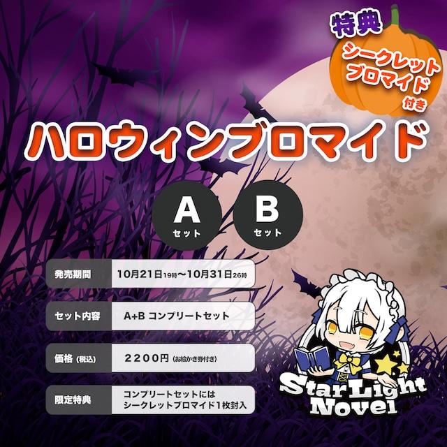 【ブロマイド(ハロウィン)】スターライトノベル Aセット+Bセット