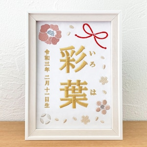 刺繍命名書(ホワイト・選べるフレーム付・2Lサイズ)女の子 | 名入れ | ひな祭り | 出産祝い