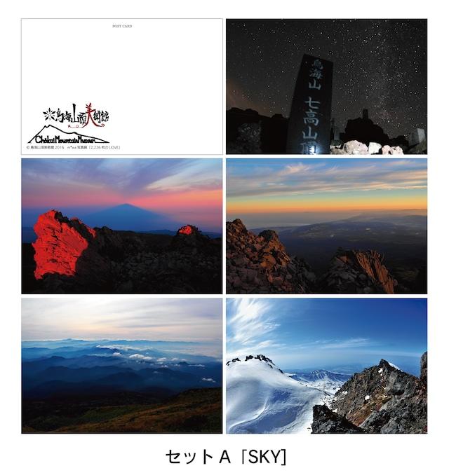 鳥海山ポストカード 5枚組A「SKY」(m*wa)
