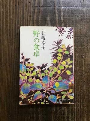 野の食卓/甘糟幸子   【古書・文庫本】