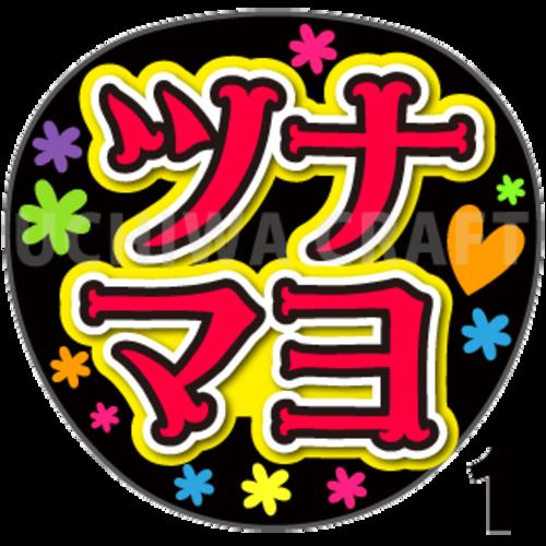 【プリントシール】【NGT48/研究生/對馬優菜子】『ツナマヨ』コンサートや劇場公演に!手作り応援うちわで推しメンからファンサをもらおう!!
