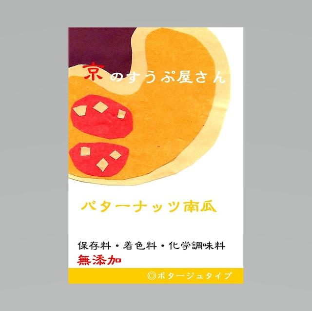 京野菜・バターナッツ南瓜のスープ