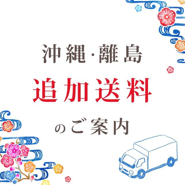沖縄・離島のお客様専用送料