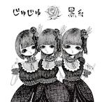 CDシングル じゅじゅ「黒糸」