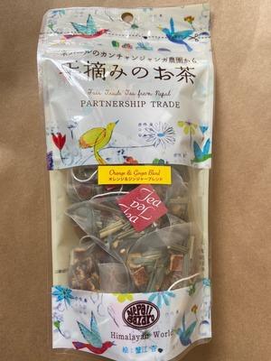 手摘み紅茶(オレンジ&ジンジャー)【オーガニック栽培茶葉使用】