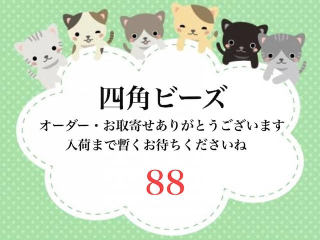 88☆L)Y様専用 □型ビーズ【A4サイズ】オーダーページ