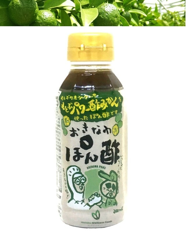 おきなわぽん酢 200ml×15本セット|国産サスティナブル健康食品(送料無料)