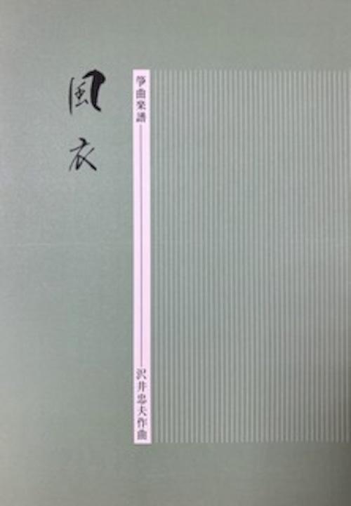 S24i81 風衣(箏,17/沢井忠夫/楽譜)