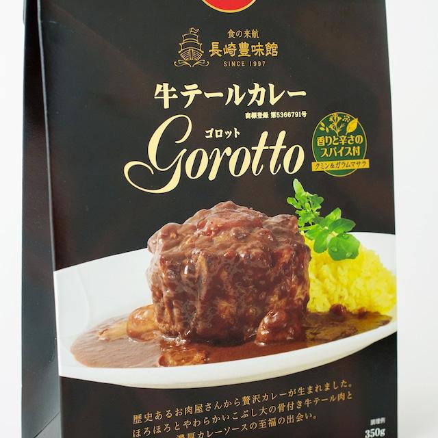 牛テールカレー Gorotto(ゴロット) 道の駅さいかい 【長崎】