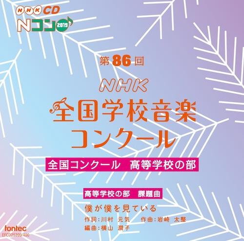 第86回(2019年度)NHK全国学校音楽コンクール 全国コンクール 高等学校の部