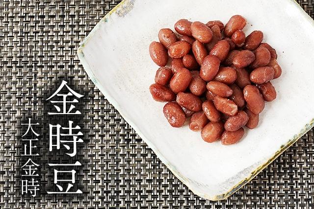 金時豆(大正金時)