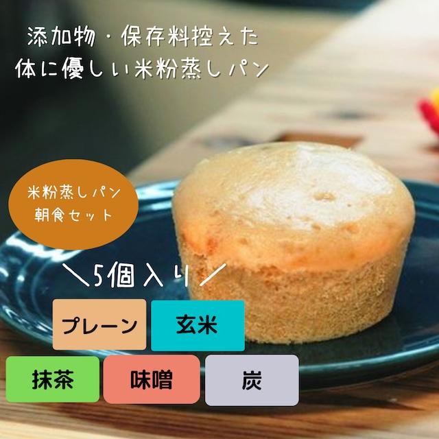 朝食蒸しパンセット(5個入り)(プレーン・玄米・味噌・チャコール・抹茶)