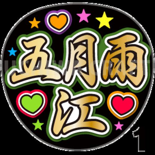 【プリントシール】【刀剣乱舞団扇】『五月雨江』コンサートやライブに!手作り応援うちわで主にファンサ!!!