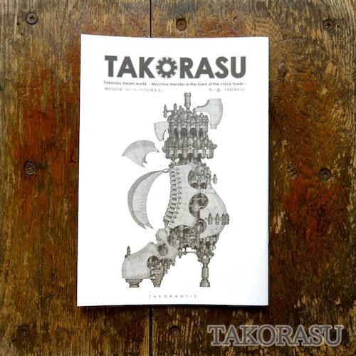 本 - 時計台の街02『スパナの日常生活』 - TAKORASU(タコラス) - no2-tak-02