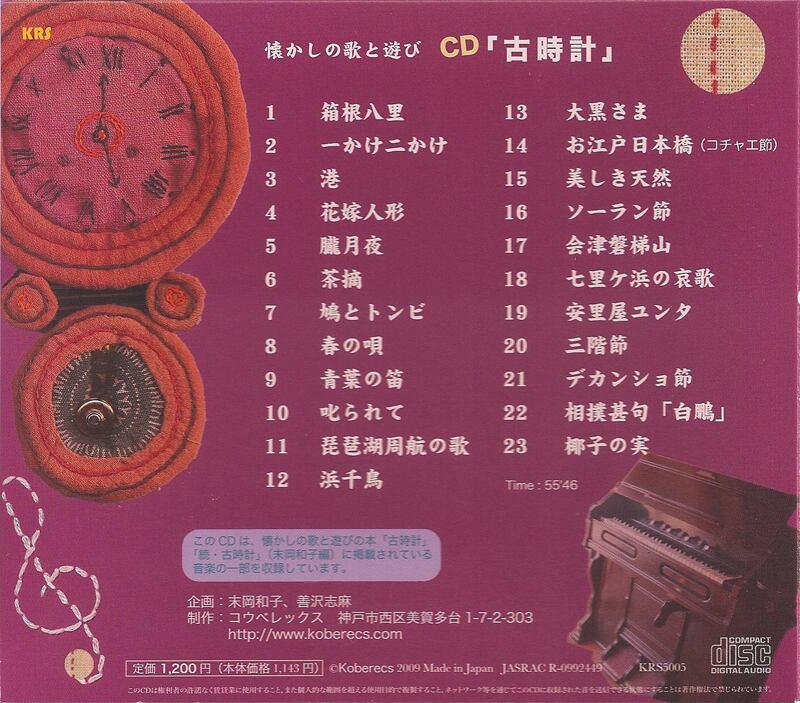 CD「古時計」懐かしの歌と遊び