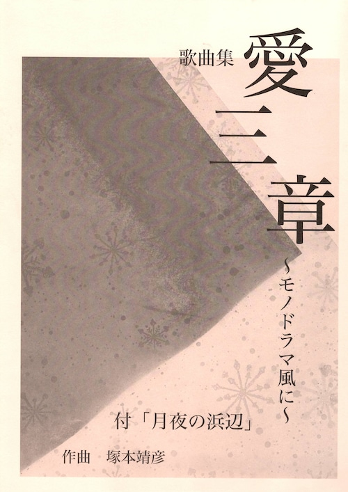 T05i12 歌曲集 愛三章(バリトン/塚本靖彦/楽譜)
