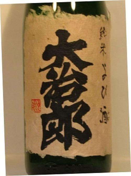 大治郎 純米 生酒 1.8L