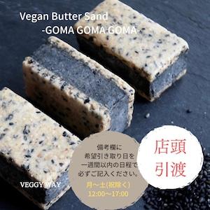 [店頭引き渡し] Heaven Butter Sand[GOMA・GOMA・GOMA]3個、箱入り