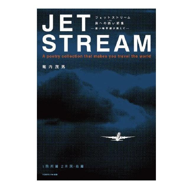 JET STREAM旅への誘い詩集 -遠い地平線が消えて