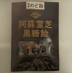 阿蘇霊芝黒糖飴 : 有限会社阿蘇健康農園