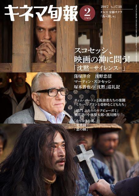 キネマ旬報 2017年2月上旬号(No.1738)