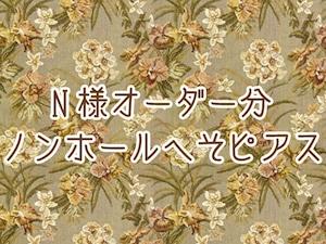 N様オーダー分 ノンホールへそピアス 2 / スワロフスキー2連(金具変更オーダー)