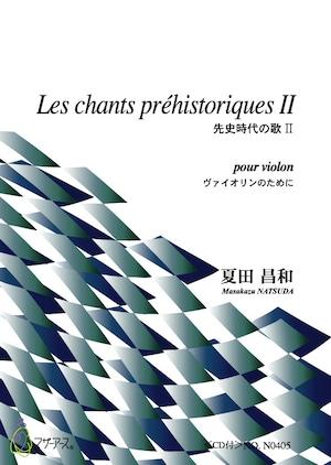 N0405 先史時代の歌 II(バイオリンソロ/夏田昌和/楽譜CD)