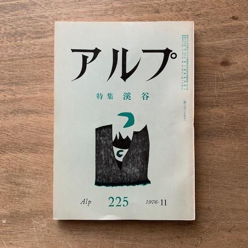 アルプ225号  /  特集 渓谷