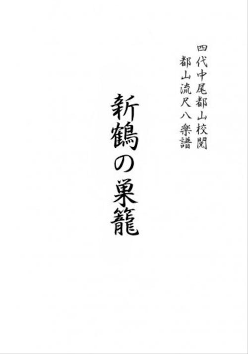 T32i211 新鶴の巣籠(尺八/楯山検校/楽譜)