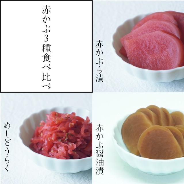 赤かぶ3種 食べ比べセット